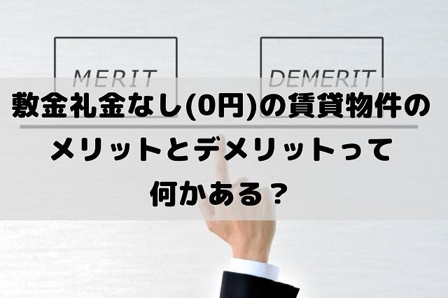 敷金礼金なし(0円)の賃貸物件の メリットとデメリットって 何かある?