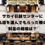 サカイ引越センターに 仏壇を運んでもらった際の 料金の相場は?