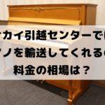 サカイ引越センターではピアノを輸送してくれるの?料金の相場は?